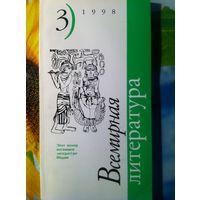 Всемирная литература No 3, 1998 г. Номер посвящён литературе Индии.