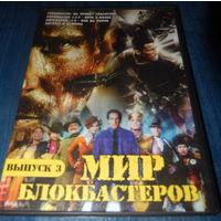 """Сборник """"Мир блокбастеров. Выпуск 3"""" DVD"""