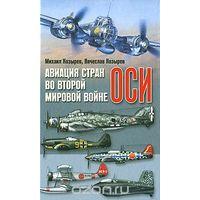 Козырев. Авиация стран оси во Второй мировой войне