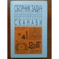 Сборник задач по математике для поступающих во втузы. Под редакцией М. И. Сканави.