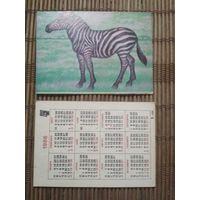 Карманный календарик . Зебра. 1986 год