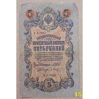 5 рублей 1909 года. УА-093.