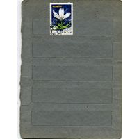 СССР, 1977 ,ЦВЕТЫ СИБИРИ ,  1м