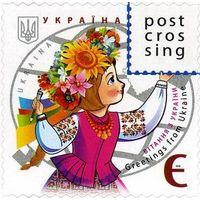Украина 2015 г. Поздравление с Украины. Postcrossing