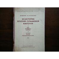 Книга 1948 г.