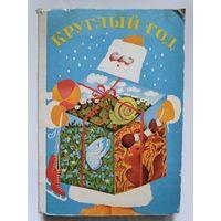 Книга альманах для детей КРУГЛЫЙ ГОД 1978 г.