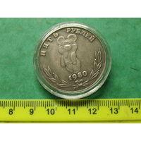 5 рублей 1980 года.