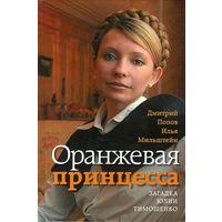 Оранжевая принцесса. Загадка Юлии Тимошенко.