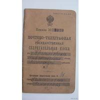 Сберегательная книжка 1916г