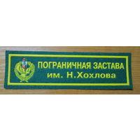Пограничная застава им. Н. Хохлова