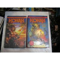 """Сага о великом воителе.Р.Говард""""Конан и другие бессмертные том 1-2.Цена за том."""