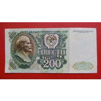 200 Рублей -1992-серия_БЭ- * - СССР -*отличное состояние -