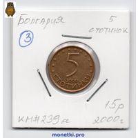 5 стотинок Болгария 2000 года (#3)
