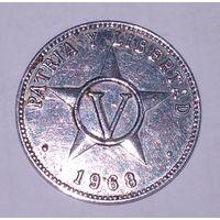 5 центаво 1968 год. Куба