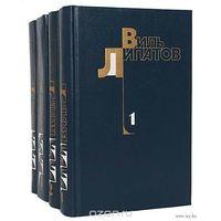 Виль Липатов.Собрание сочинений в 4 томах.В наличии 1 и 2 том.Цена за два тома.Почтой не отправляю.