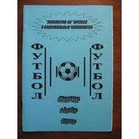 """""""Локомотив-96"""" Витебск в национальных чемпионатах (1992-1999 годы)"""