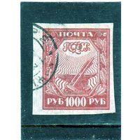Россия.Ми-161. Молот и наковальня. Второй стандартный выпуск почтовых марок РСФСР. 1921.