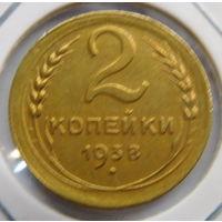 2 копейки 1938 г (2)