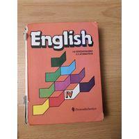 Английский язык Верещагина И.Н.