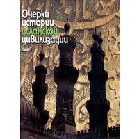 Очерки истории исламской цивилизации. В 2 томах.