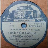 78 об. И. ЖИНОВИЧ (цимбалы) / I. Жыновiч - Беларускiя танцы (1946)