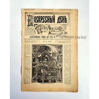 """Журнал """"Воскресный день"""" #21, 1897 г."""