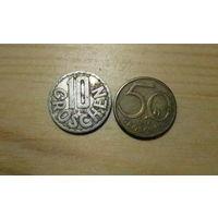 АВСТРИЯ 10, 50 грошенов 1959, 1965
