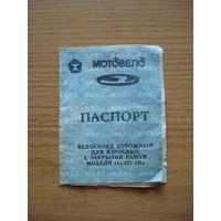 """Паспорт к велосипедам """"Аист"""" моделей 111-331 """"Н"""". СССР, Минский мотоциклетно-велосипедный завод, 1990 год."""