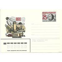 """Почтовый конверт """"25 лет Международному геофизическому году"""" 1982 г."""