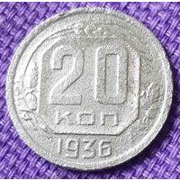 20 копеек 1936 года.