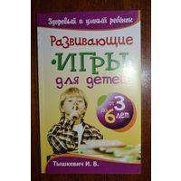 Развивающие игры для детей от 3 до 6 лет. Здоровый и умный ребенок. Ирина Тышкевич