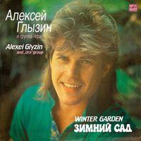 Алексей Глызин И Ура - Зимний Сад - LP - 1990