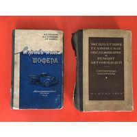 Справочник шофера 1958 год и Эксплуатация. Техническое обслуживание и ремонт автомобилей 1954 год цена за все