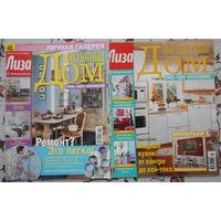 Журнал Мой уютный дом 3-14 и 5-4 . В подарок за любую покупку