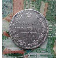 Полтина 1848 г Редкая Сохран