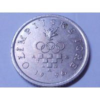 Хорватия 1 куна 1996г.Олимпиада в Атланте.
