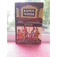 """-Книга """"Война с саламандрами"""".Карл Чапек."""