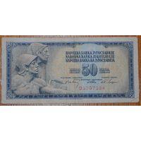 Югославия 50 Динар 1968-70 г. (Р83b)
