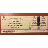 Билет Милан (Италия) - БАТЭ (Борисов). Кубок УЕФА (27.09.2001)