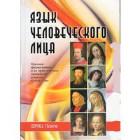 Язык человеческого лица (твёрд. пер.)