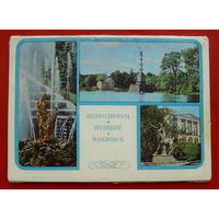 Петродворец. Пушкин. Павловск. Комплект из 10 открыток. Фото Рязанцева. 1979 года. 35.