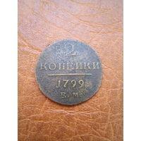РАСПРОДАЖА!!! 2 копейки 1799 года. Старт с 1 рубля! Без МЦ!