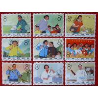 Китай. Женские профессии. ( 9 марок ) 1966 года.