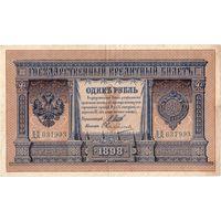 Россия, 1 рубль образца 1898 г., Шипов - Овчинников, длинный номер