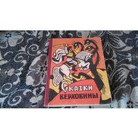 Сказки Верховины - закарпатские украинские народные сказки, рис. Левицкий и Фаростецкий