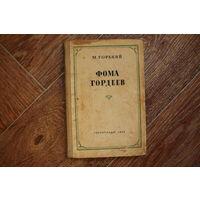 Книга =Фома Гордеев= М.Горький. изд. 1949 г. Именная.