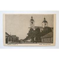 Открытка. Пинск. Соборная улица. 1914-18 г.г.