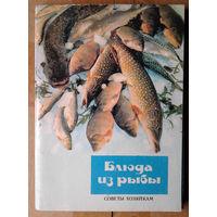 Блюда из рыбы (Набор открыток)