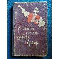 Украiнська народна сатира і гумор 1957 год // Книга на украинском языке