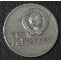 СССР 15 копеек 1967